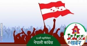काठमाडौंका ७ नगर सभापतिको नेतृत्व सार्वजनिक